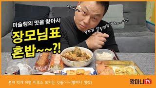 장모님표 감자탕, 소세지, 깍두기 먹방 / gamjat…
