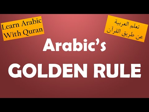 LEARN ARABIC WITH QURAN - THE GOLDEN RULE OF ARABIC - Animated Course