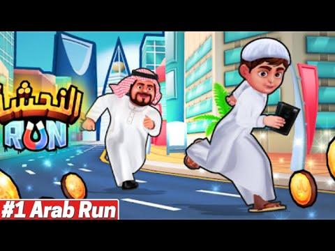 Alnahsha Run Gameplay Walkthrough Part #1 Maps Riyadh Saudi Arabia iOS Android Noob vs Hack