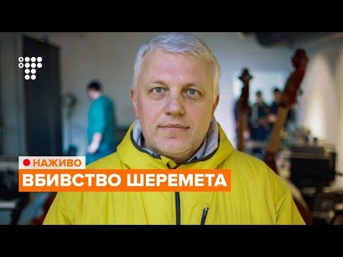 Результати розслідування вбивства Павла Шеремета. Брифінг Авакова / НАЖИВО