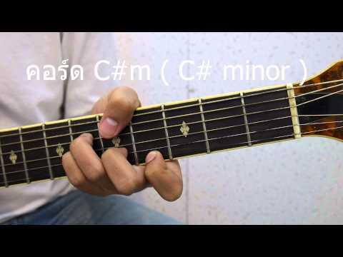 สอนเล่นกีต้าร์โปร่ง ep 6 สอนจับ คอร์ด A  E  F#m  C#m โดย ครูลิฟ