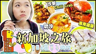 【新加坡美食懶人包🇸🇬】肉骨茶也太好吃吧!丨跟一群人做犯法的事?!😱丨初次約男網友見面,他竟然帶我去⋯⋯丨5日4夜行程全紀錄!
