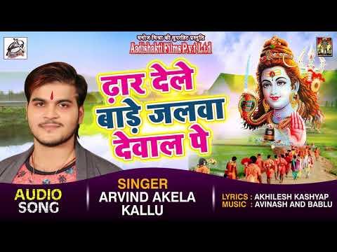 #Arvind Akela Kallu New #Bolbam Song - Dhar Dele Bade Jalwa Dewal Pe - Bhojpuri Kawar Songs