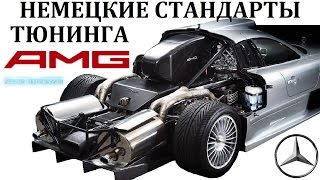 AMG/АМГ.АВТО,ПРОСЛАВИВШИЕ ТЮНИНГ-АТЕЛЬЕ АМГ.300SEL.W124 'Hammer'.CLK GTR.