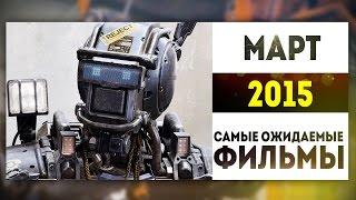 Самые Ожидаемые Фильмы 2015: МАРТ
