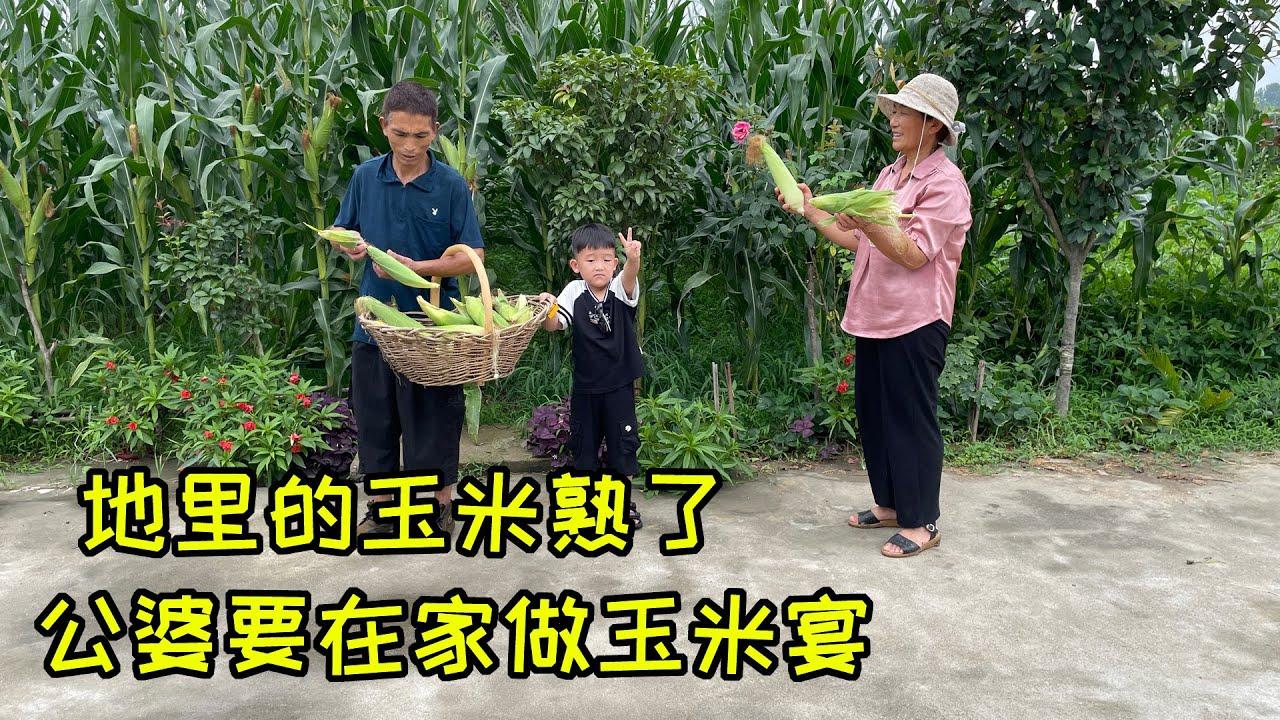 公婆带孩子去地里,摘了好多玉米,做成四种美食,儿媳说味道都好吃