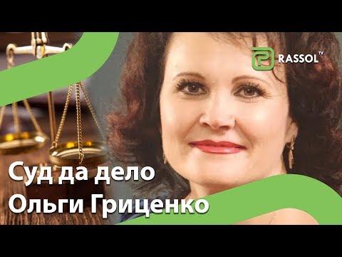ВСЯ СОЛЬ 20 (Суд да дело Ольги Гриценко)
