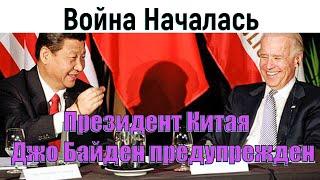 Война Началась Президент Китая Джо Байден предупрежден