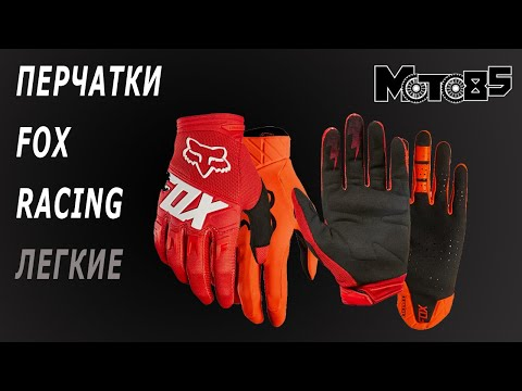 Легкие перчатки Fox Racing.
