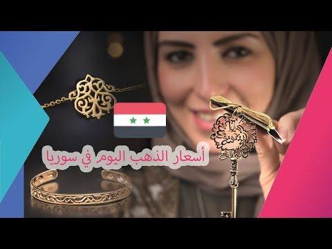 اسعار الذهب في سوريا اليوم السبت 25-1-2020 , سعر جرام الذهب اليوم 25 يناير 2020