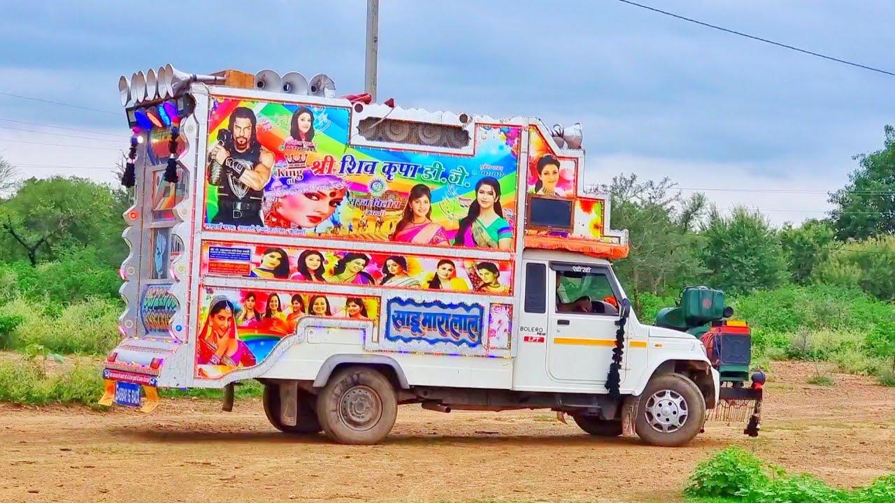 श्री शिव कृपा डीजे !!New mere baad #kiskosataoge !! चित्तौड़ का नंबर वन डीजे पिकअप डांस !!