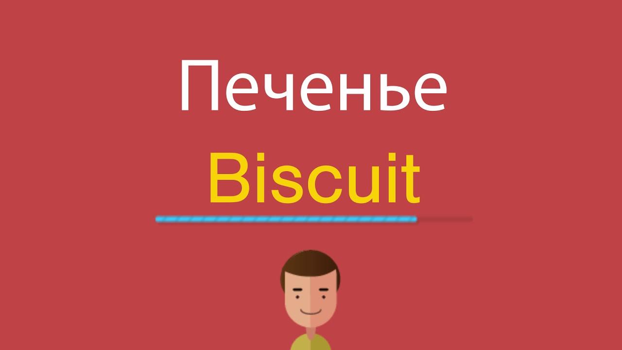 Перевод с англ печенье слушать