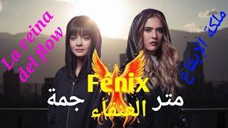 لحن الإنتقام (ملكة الإيقاع) - العنقاء( مترجمة) La reina del flow - Fénix (Con letra)