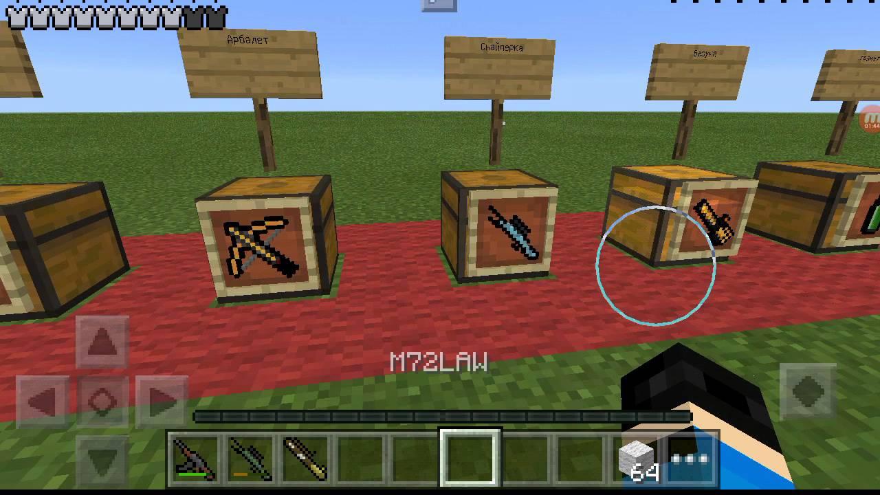 мод на оружие майнкрафт 0.14.0 #11