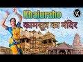 ✅ खुजराओ मंदिर का चौंकाने वाला रहस्य khajuraho temple history