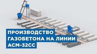 Оборудование для малого бизнеса по производству газобетона от компании «АлтайСтройМаш»(На видео представлено оборудование для малого бизнеса по производству газобетона АСМ-32СС. Ещё один пример..., 2012-11-16T19:32:00.000Z)