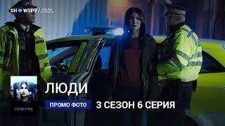 Люди 3 сезон 6 серия промо фото