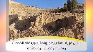 سكان قرية السلع يهجرونها بسبب قلة الخدمات وبحثا عن مصادر رزق دائمة