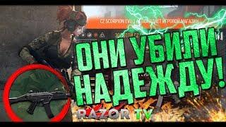 Scorpion Evo3 убирают из Warface!!! ОНИ УБИЛИ НАДЕЖДУ ИНЖЕНЕРА!!! Будет фикс?!