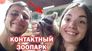 ★Контактный ЗООПАРК Киев 2016