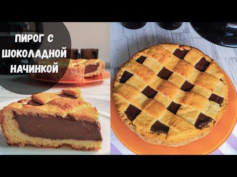 Пирог с шоколадной начинкой / рецепт шоколадного пирога