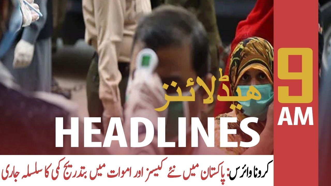 ARY NEWS HEADLINES | 9 AM | 14th JUNE 2021