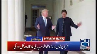 News Headlines | 8:00am | 22 Sept 2019 | 24 News HD