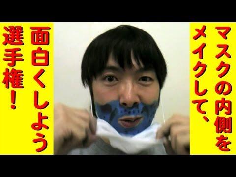 マスクの内側をメイクして、面白くしよう選手権!