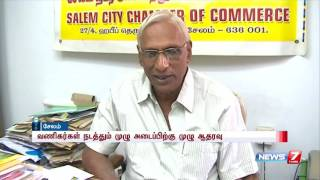 Cauvery issue: 32,000 medical shop to be closed till noon on Sep 16 | News7 Tamil