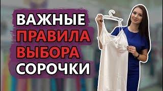 видео Как выбрать ночной пеньюар