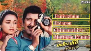 Best Of Amala Akkineni | Superhit Tamil Film Songs | K.J.Yesudas | Chitra | Jukebox