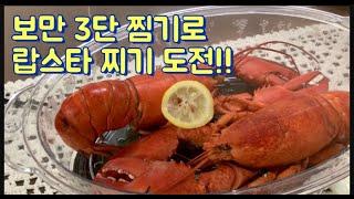 보만 3단 찜기로 랍스타찌기 도전!!! 스팀쿠커 DG6…