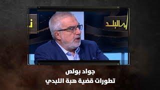 جواد بولص - تطورات قضية هبة اللبدي