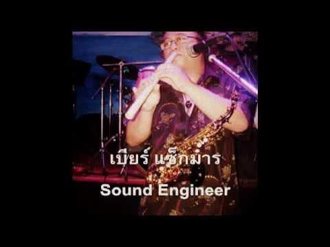 """""""เบีย Saxมาร"""" - เพลง""""ขลุ่ย"""" บรรเลง Thai flute"""