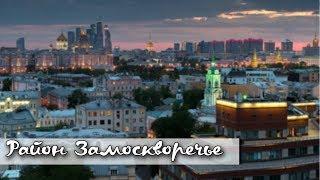видео Новостройки района Замоскворечье