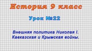 История 9 класс (Урок№22 - Внешняя политика Николая I. Кавказская и Крымская войны.)