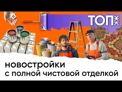 Топ ЖК с полной чистовой отделкой от Ивана Новостроева. Надежные застройщики и качественные квартиры