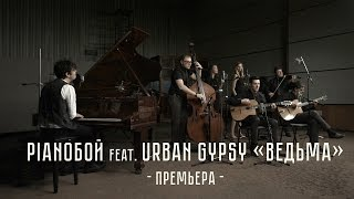 Pianoбой feat. Urban Gypsy - Ведьма