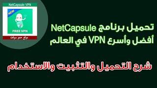اسرع VPN أمريكي مجاني شغال مدي الحياة لا يفصل 💯 | في بي ان للأندرويد 2021 screenshot 1