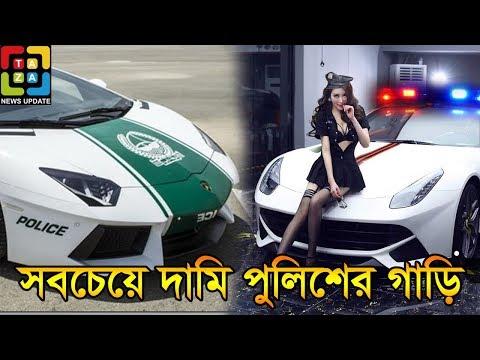 বিশ্বের সবচেয়ে দামি 5 টি পুলিশের গাড়ি। Most expensive police car   Taza News