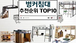 벙커침대 인기상품 TOP10 순위 비교 추천