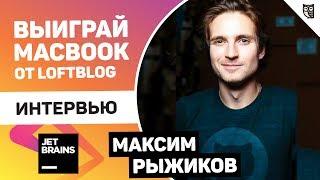 Максим Рыжиков, JetBrains: командная разработка, инструменты, обучение, стажировка