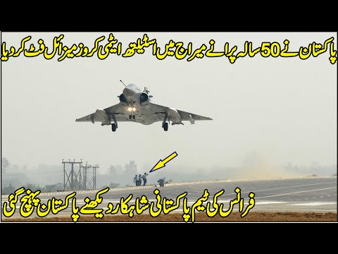French Report On Pakistani Mirage Fighter Jet