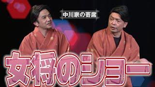 中川家 クセがスゴいネタGP コント「女将のショー」