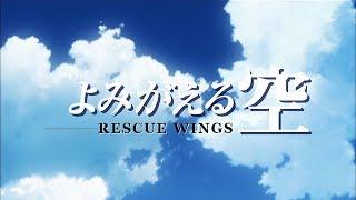 『よみがえる空-RESCUE WINGS-』BD-BOX 11月22日(木)発売!! ~航空救...