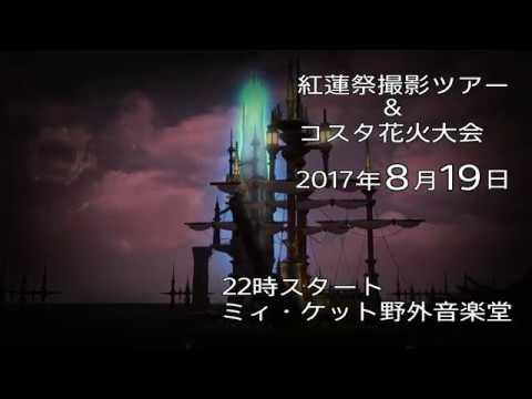 イベント告知:紅蓮祭2017撮影ツアー&花火大会