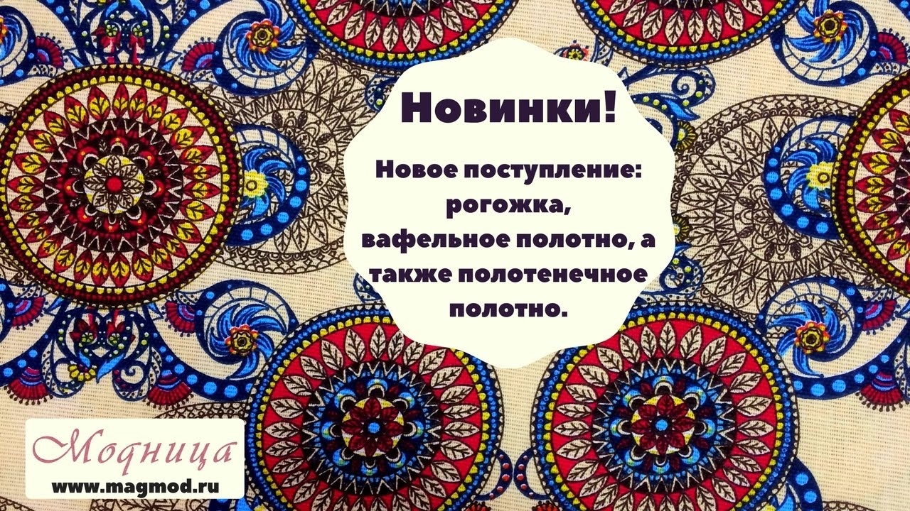 Купить вафельное полотно оптом от компании «сигма» из иваново. Доставка по всем регионам россии.