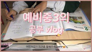 예비중3 공부브이로그/…