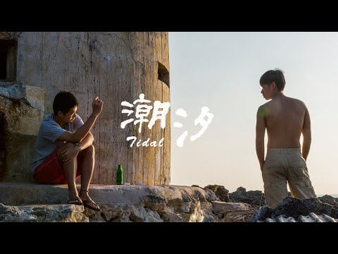 Taiwanese Award-winning Short, Tidal Is Now Available On GagaOOLala!