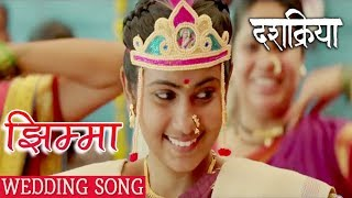 झिम्मा | Jhimma | New Wedding Song 2017 | Amitraj | Dashakriya | Latest Marathi Song 2017
